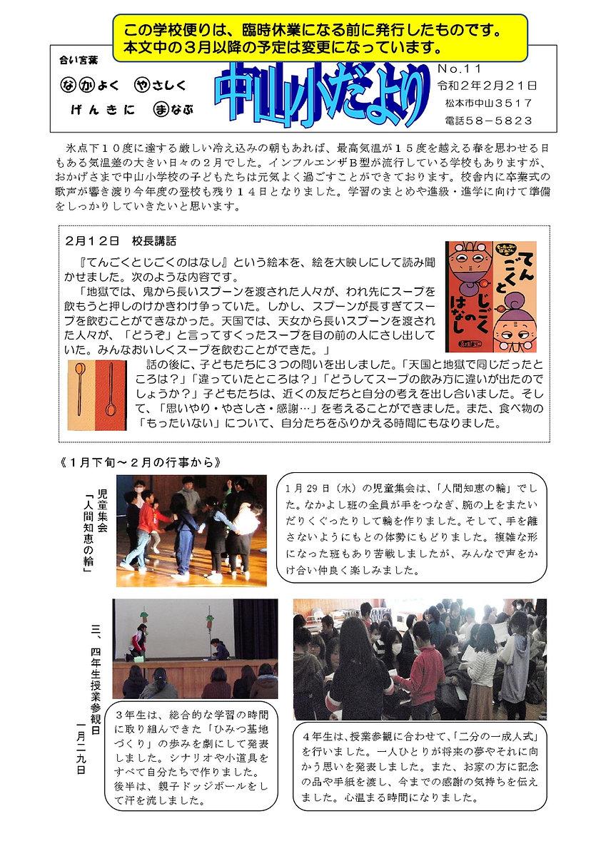 学校便りNO11【2月】_page-0001.jpg