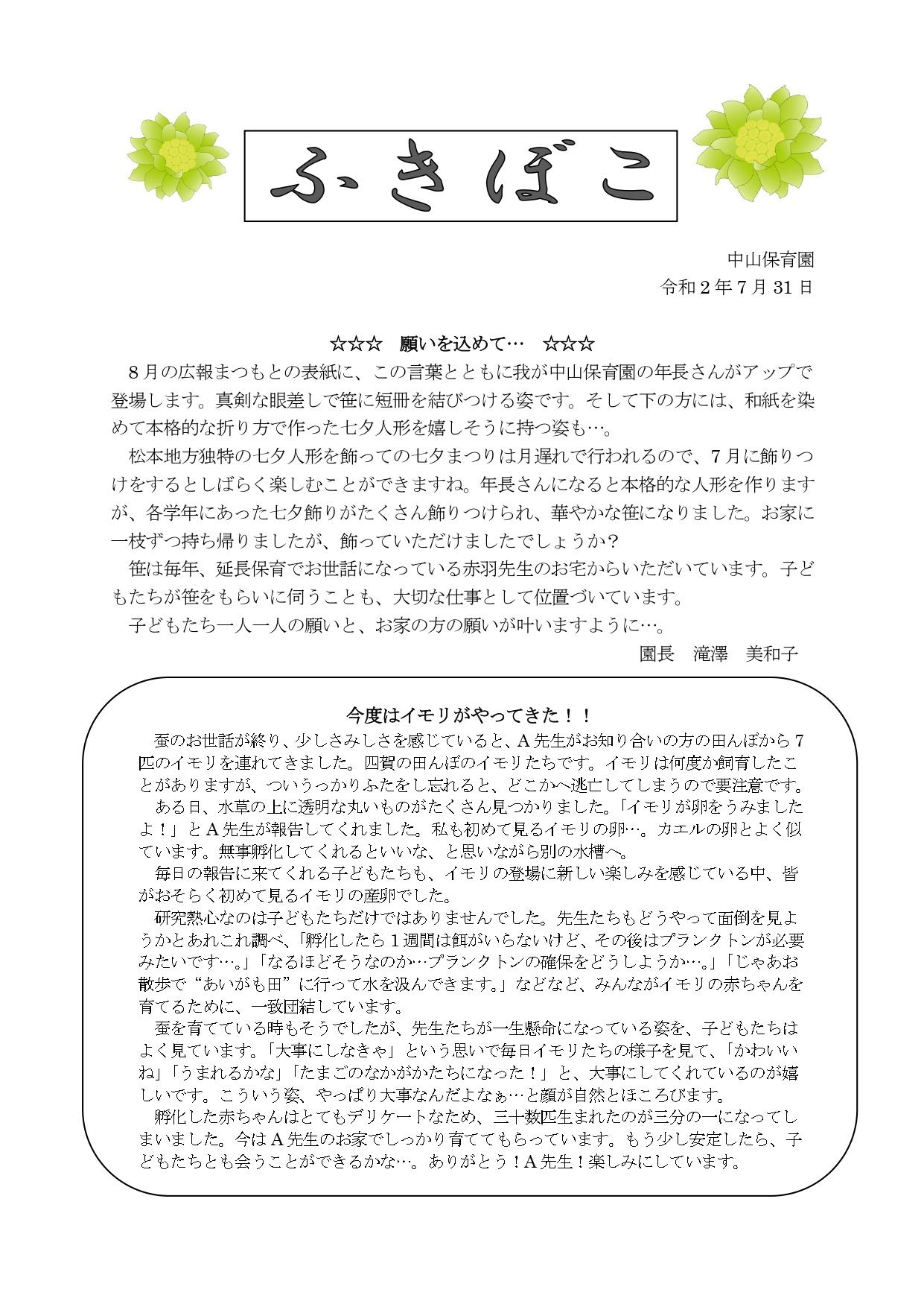 R2ふきぼこ 8月_page-0001