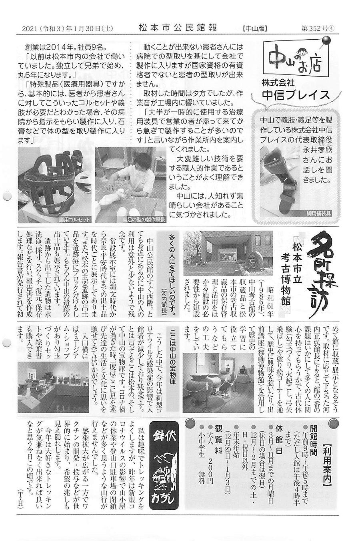 公民館報 児童センター_page-0004.jpg