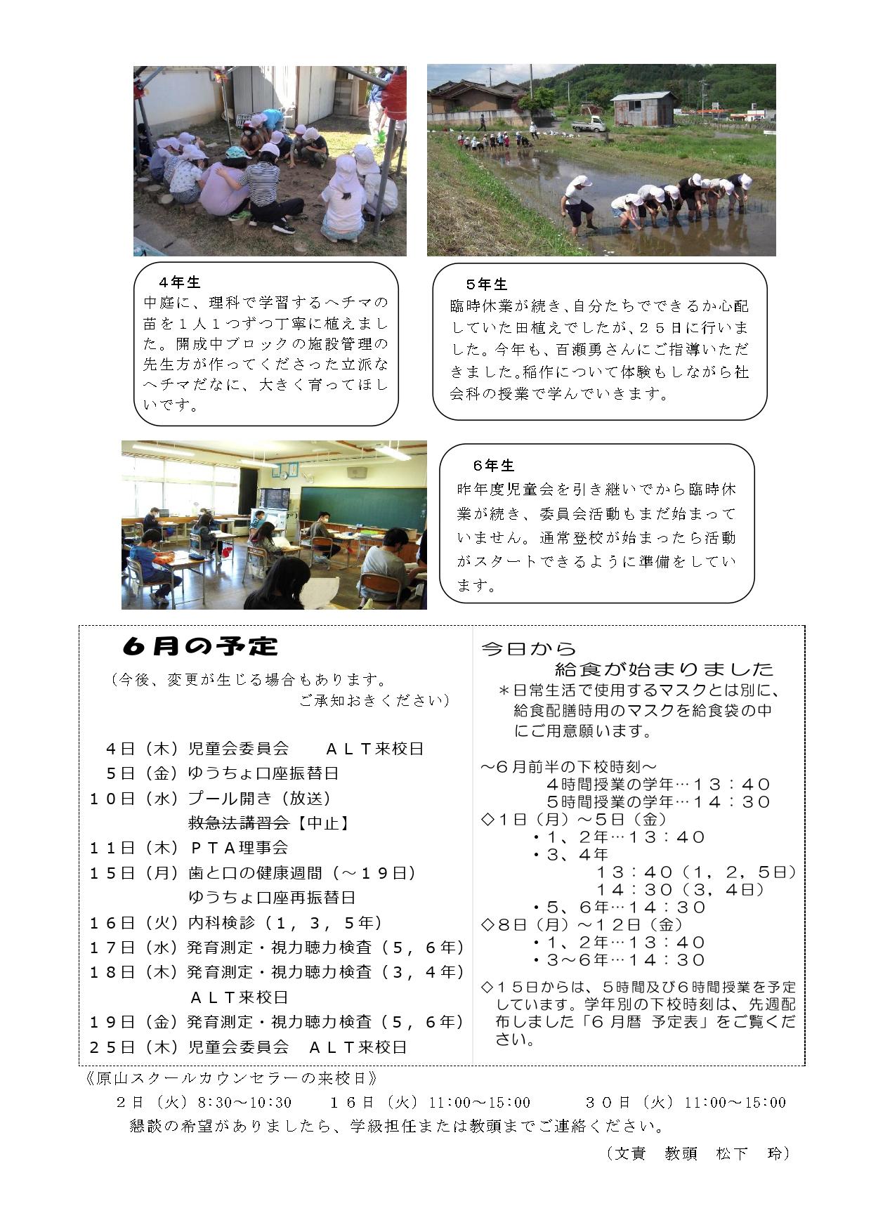 R2学校便り【5月】_page-0002
