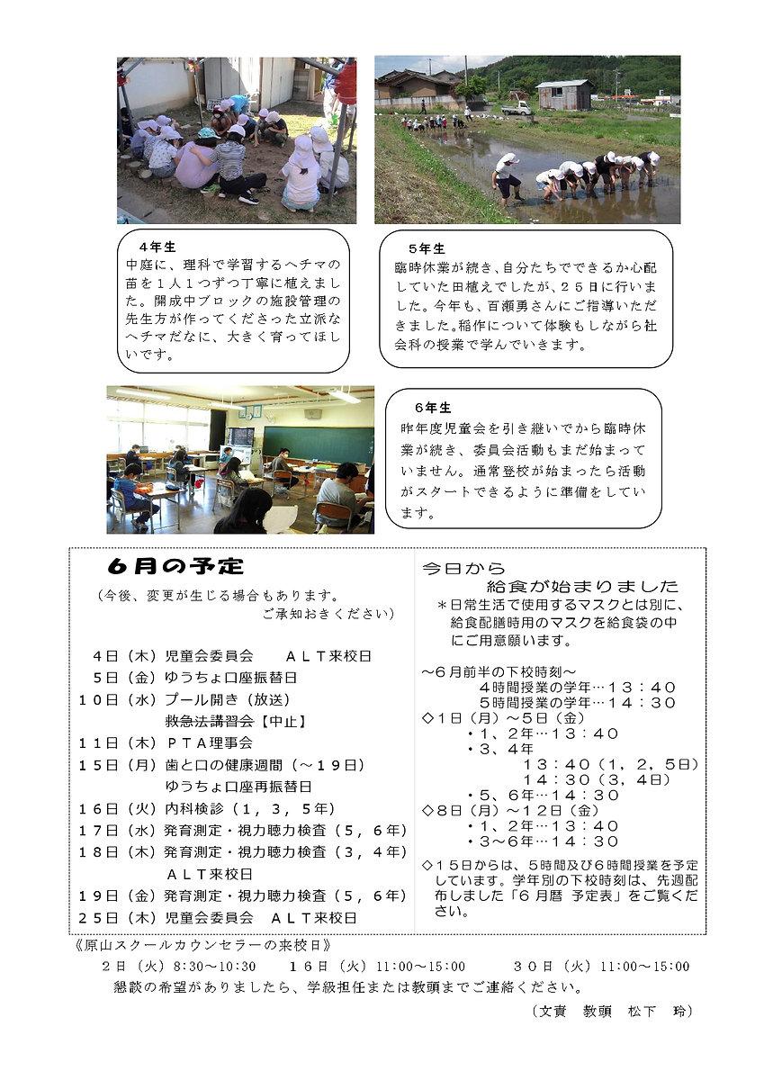 R2学校便り【5月】_page-0002.jpg