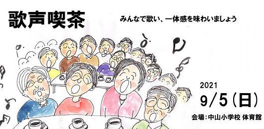 歌声喫茶.jpeg