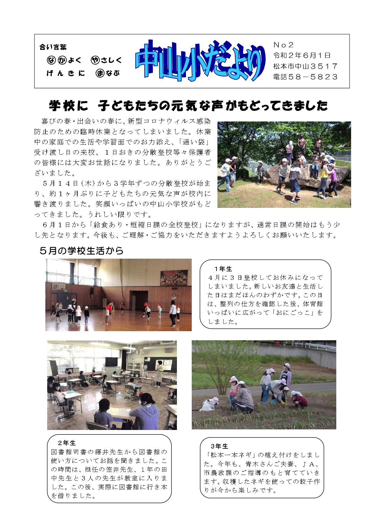 R2学校便り【5月】_page-0001