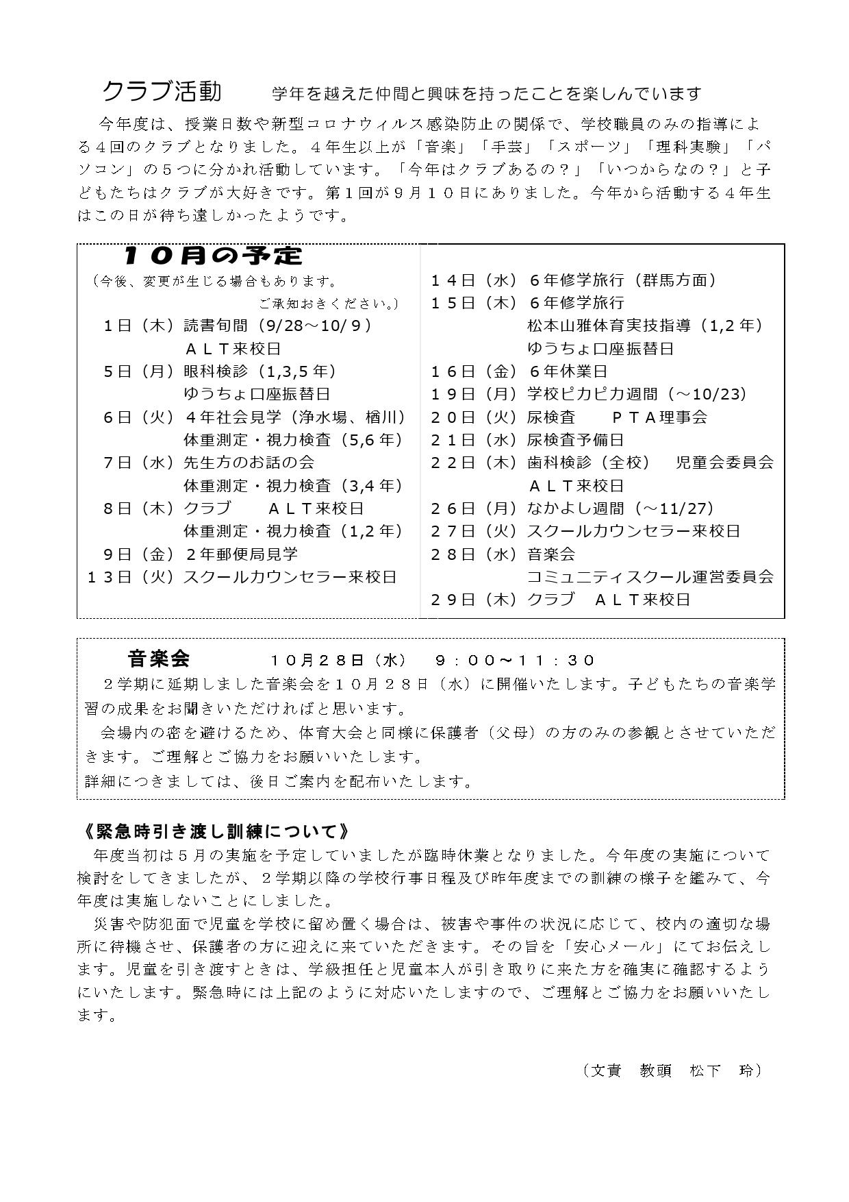 R2学校便り【9月】_page-0002