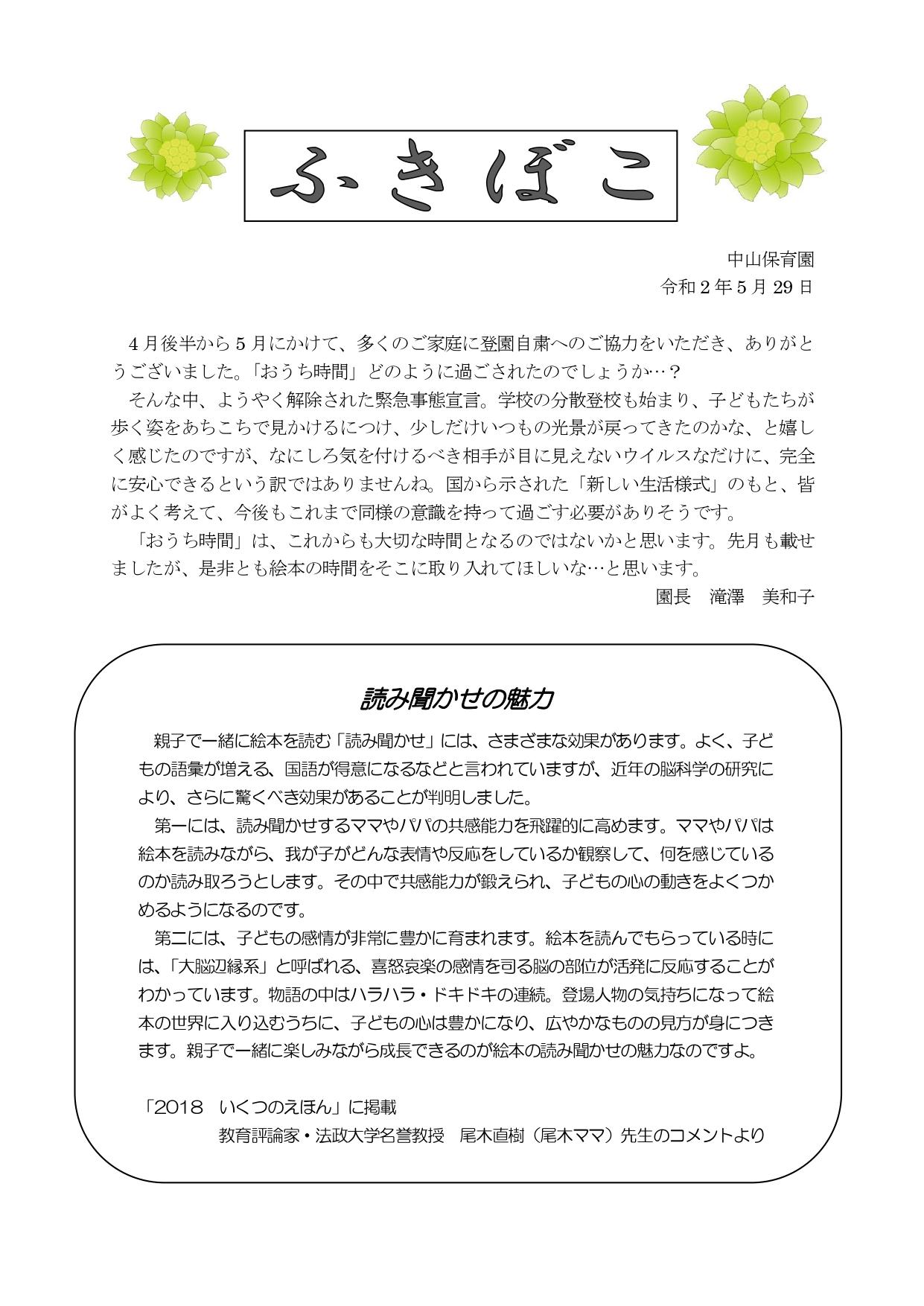 R2ふきぼこ 6月 - コピー_page-0001