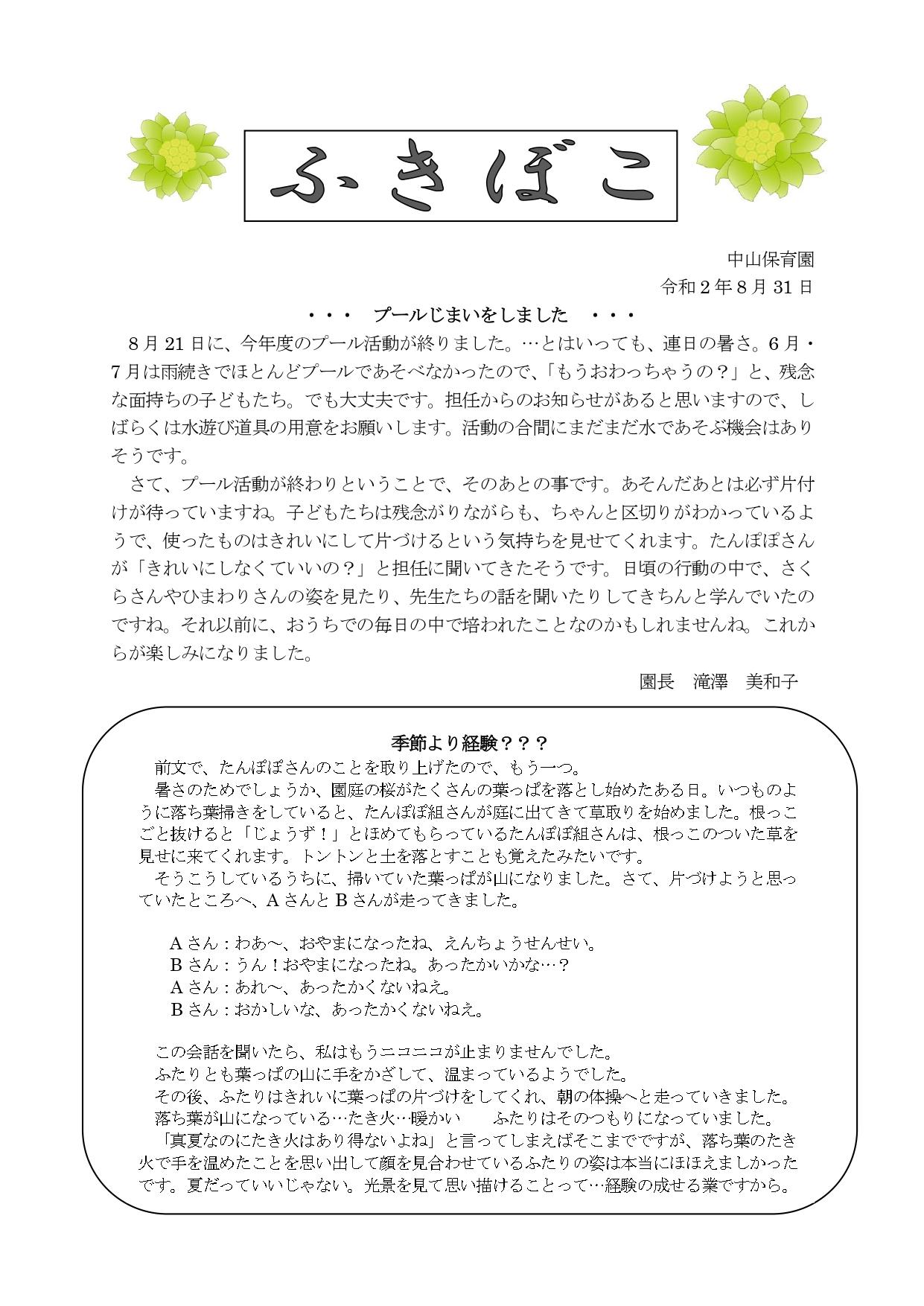 R2ふきぼこ9月_page-0001