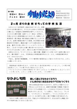 R2学校便り【6月】_page-0001