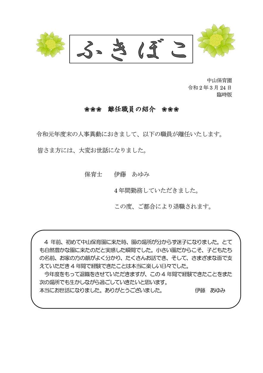 H31ふきぼこ3月 離任おたより_page-0001.jpg