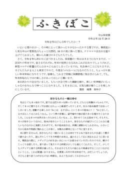 R2ふきぼこ12月末_page-0001