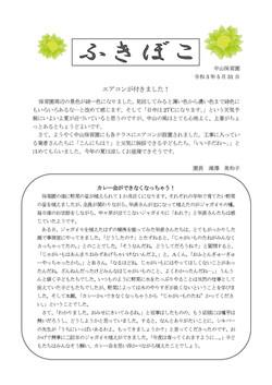 R3ふきぼこ 6月 _page-0001