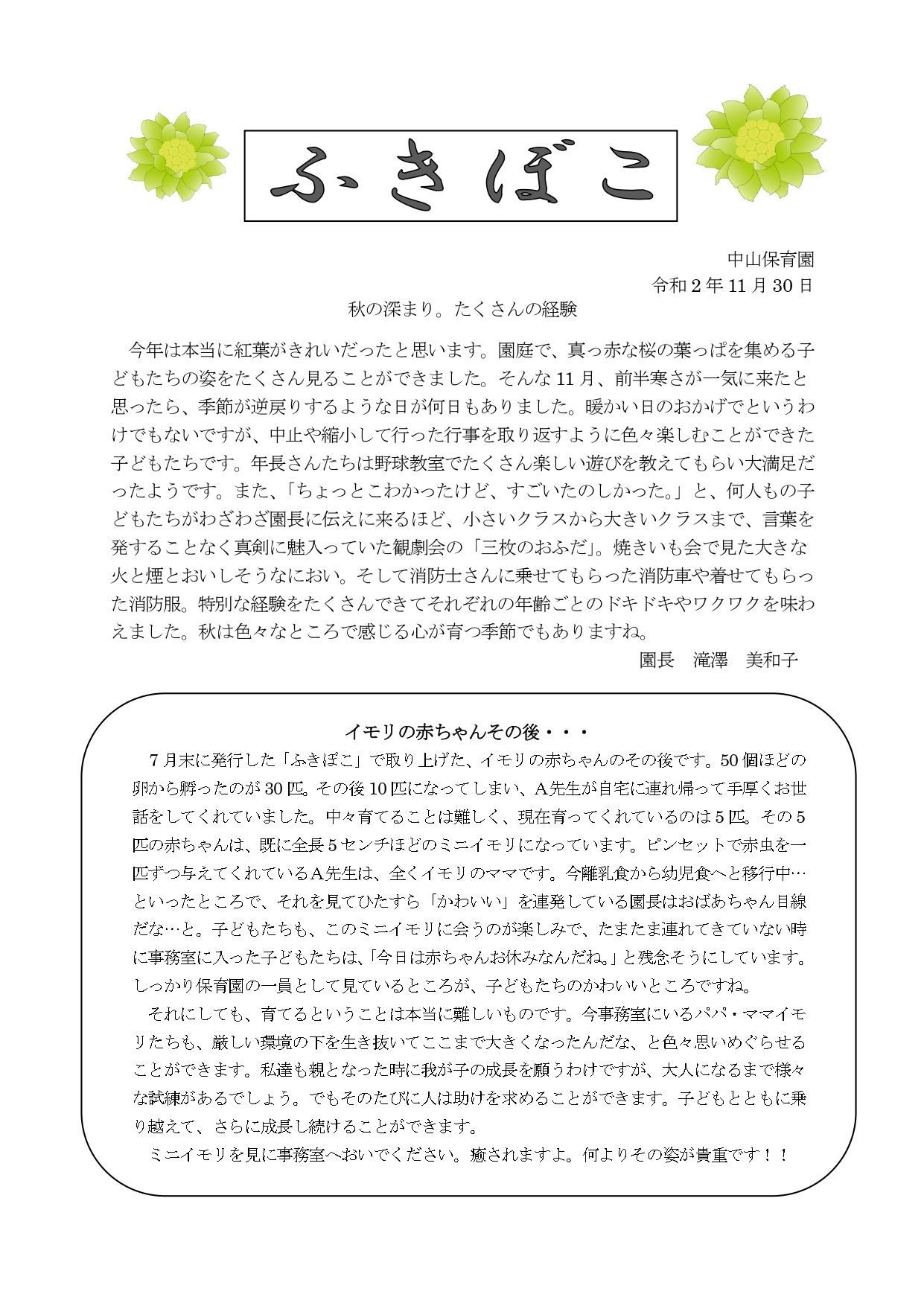 R2ふきぼこ12月_page-0001