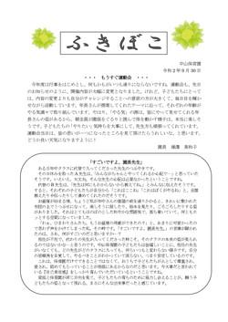 R2ふきぼこ10月_page-0001