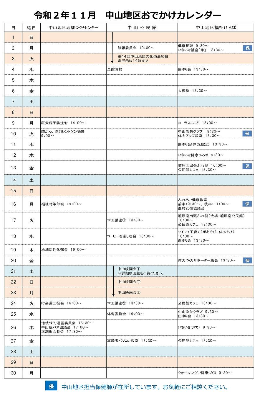 カレンダー_page-0001.jpg