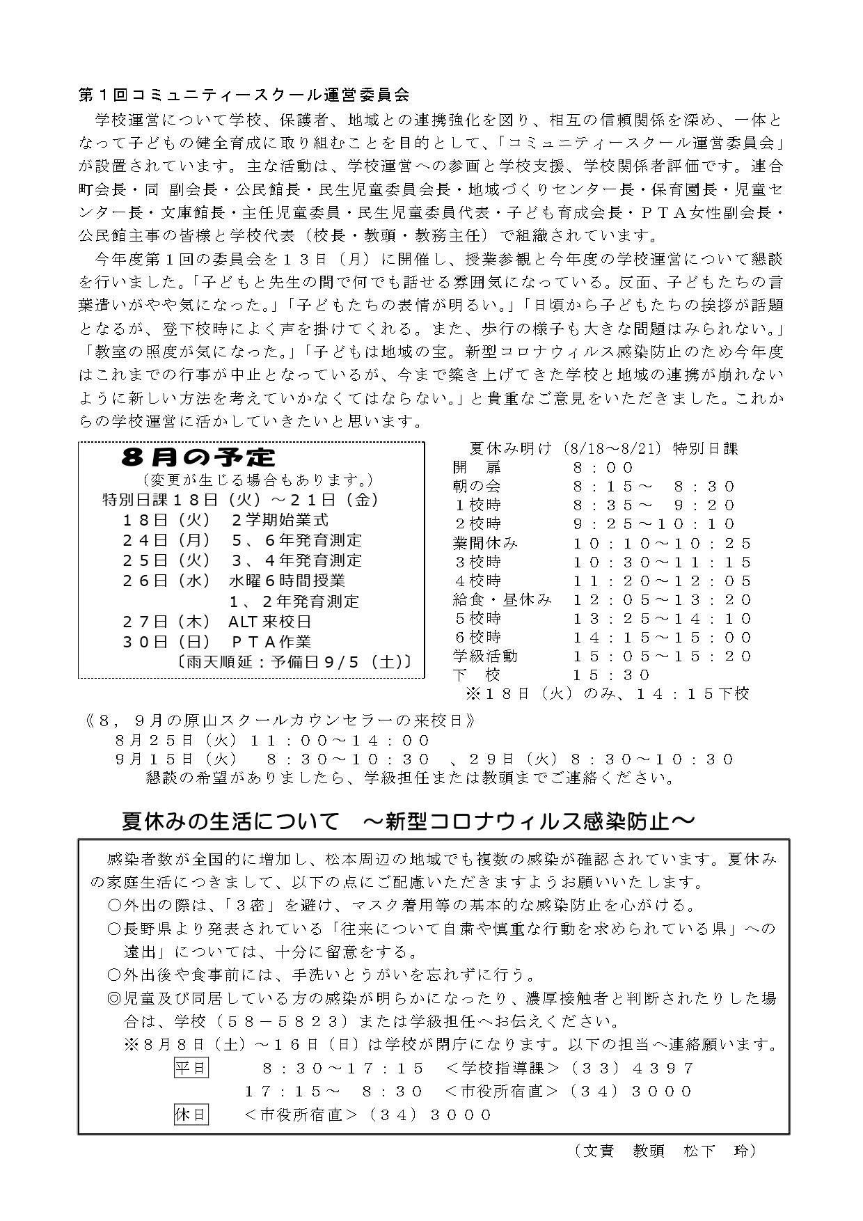 R2学校便り【7月】_page-0002