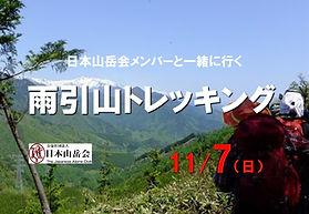 【初心者向け】アルプス展望 雨引山(松川村)トレッキング