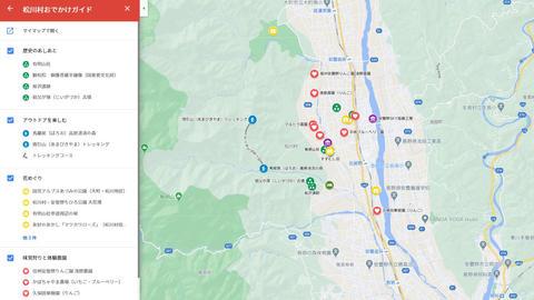 松川村 おでかけガイド