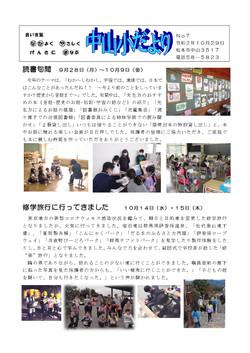 R2学校便り【10月】_page-0001