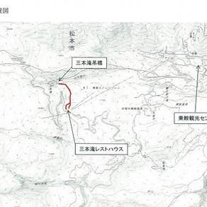 三本滝吊橋保全工事に伴う(遊歩道)通行止めのお知らせ