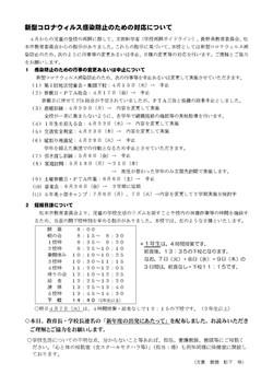 R2学校便り【4月】_page-0002