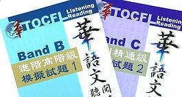 台湾華語能力検定試験TOCFL