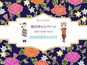 秋のキャンペーン.jpg