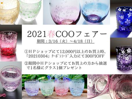 『2021春COOフェアー』開始のお知らせ!