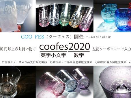 COO FES開催です^_^
