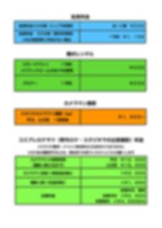 平日料金表2020.1.1-2.jpg