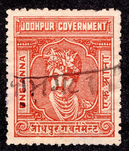 India 1940-45 Indian Princely State of Jodhpur( Marwar ) One Anna revenue stamp