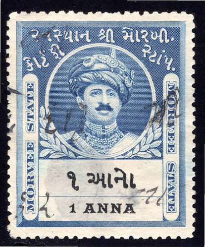 India, 1920 Indian Princely State of Morvee,One Anna revenue stamp