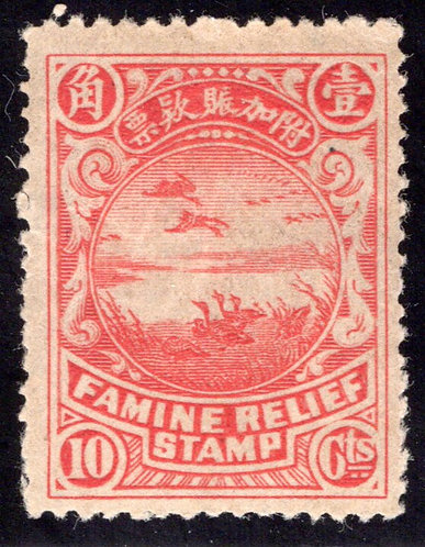 1923 China Famine Relief Stamp, 10 ct, Uncancelled, lightly hinged