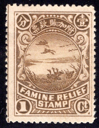 1923 China Famine Relief Stamp, 1 ct, Uncancelled, lightly hinged