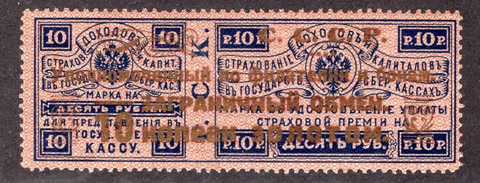 Russia - 10 Rubles - Revenue - MNHOG