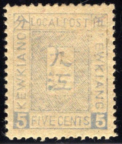 Kewkiang, China Local Post Stamp, 1894, MH