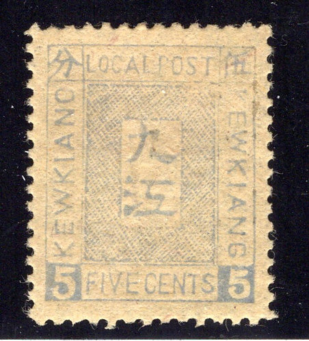 Kewkiang, Local Post, Five Cents, VF, MH, China