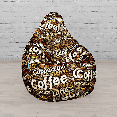 "Кресло-мешок Груша скотчгард ""Black Coffee"""