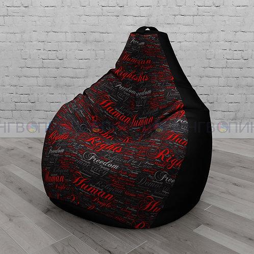 "Кресло-мешок Груша оксфорд-скотчгард mix ""Права человека"""
