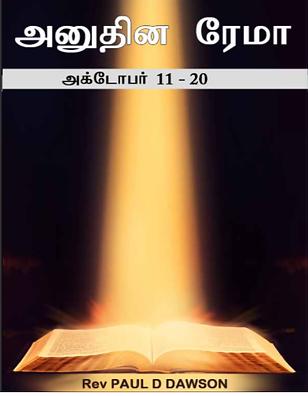Daily Rhema Tamil