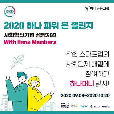 하나멤버스_펀딩카드뉴스-01.jpg