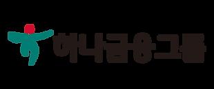 하나금융그룹