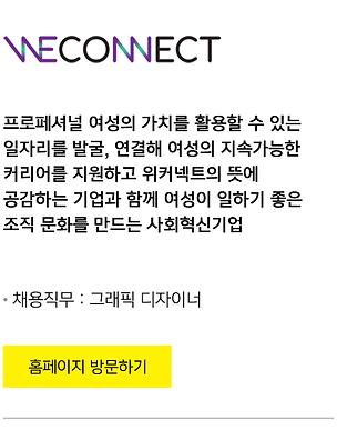 위커넥트.png