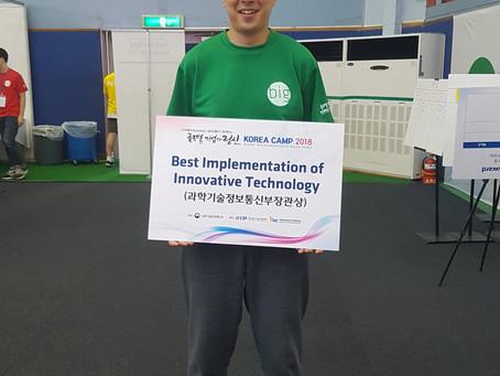 Global 기업가정신 Korea Camp 과학기술정보통신부장관상 수상
