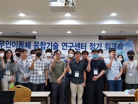 한국통신학회 하계 종합학술발표회 5G/무인이동체 융합기술 연구센터 특별세션 개최