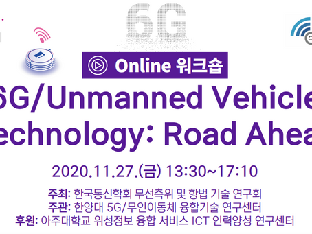 2020 6G/Unmanned VehicleTechnology: Road Ahead 워크숍 개최