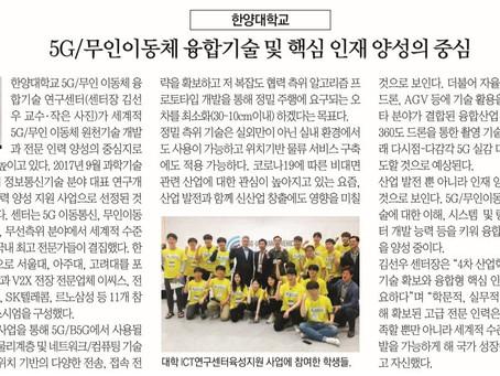 2020 5G/무인이동체 융합기술 연구센터 기술개발 분야 동아일보 보도