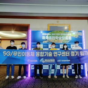 2021 한국통신학회 하계종합학술발표회 참가