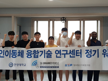 한양대학교 WSL 연구실 하계 정기 워크숍 개최