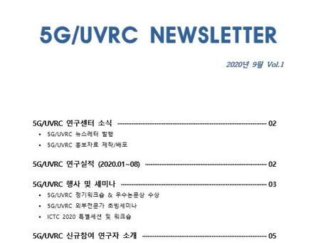 한양대학교 5G/무인이동체 융합기술 연구센터 뉴스레터 창간