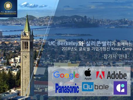 Global 기업가정신 Korea Camp 2018