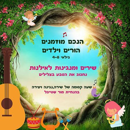 שרים ומנגנות לאילנות סדנת מוסיקה חוויתית
